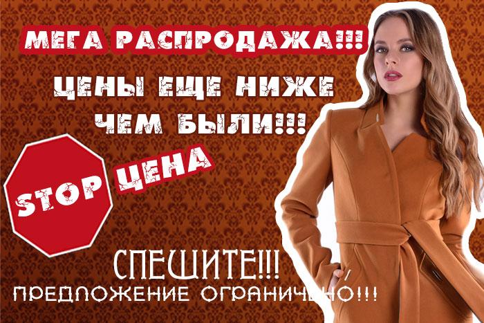 собрать распродажа женского пальто в интернет магазине Волгограде